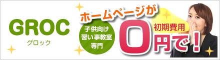 GROC|子供向け習い事教室専門ホームページ制作サービス