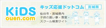 仙台市・宮城県内の子供の習い事・教室・スクール検索サイト|キッズ応援ドットコム