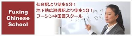 仙台駅より徒歩2分!フーシン中国語スクール