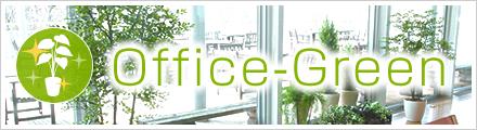オフィスグリーン楽天市場店