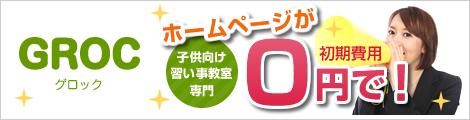 GROC|子供向け習い事教室専門ホームページ制作WEBサービス