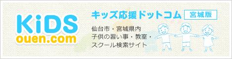 仙台市・宮城県内の子供の習い事・教室・スクール検索WEBサイト|キッズ応援ドットコム