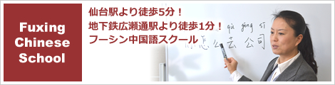 仙台駅より徒歩5分の中国語教室[HSK認定校]フーシン中国語スクール