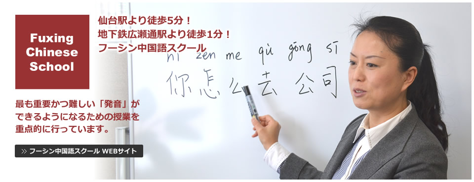 仙台駅より徒歩5分!フーシン中国語スクール|ネイティブの講師陣が発音を丁寧にご指導いたします。