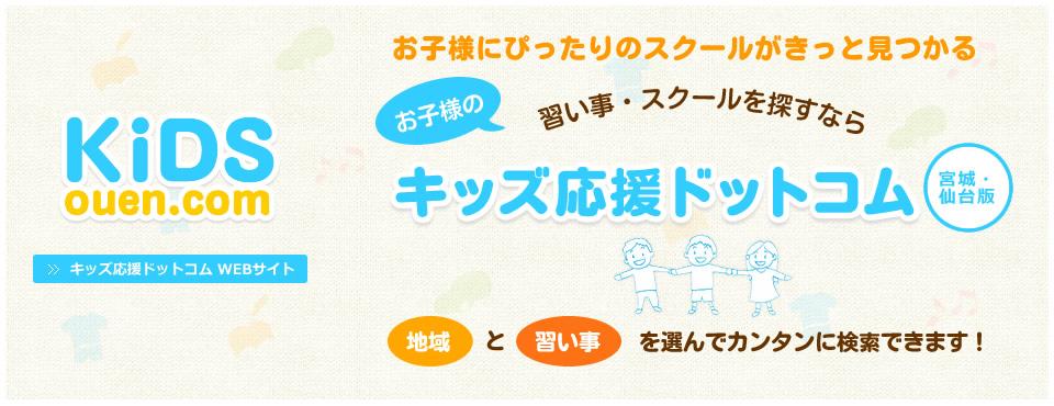 仙台市・宮城県内の子供の習い事・教室・スクールを探せる検索サイト|キッズ応援ドットコム